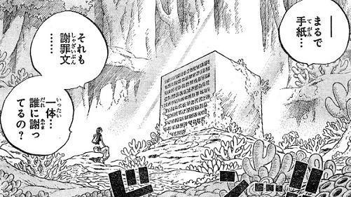 歴史の本文(ポーネグリフ)について: LostHistory~ワンピース世界の ...